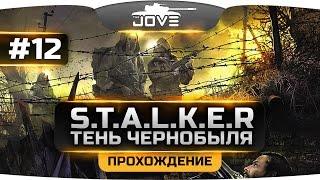 Проходим S.T.A.L.K.E.R.: Тень Чернобыля [OGSE] #12. Припять и ЧАЭС.(, 2017-01-28T17:32:42.000Z)