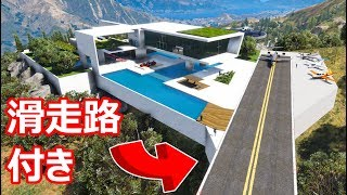 【GTA5】超富裕層の超豪邸!滑走路つきマンション【すごいマップMOD】 thumbnail