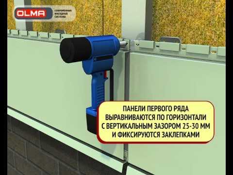 Монтаж металлосайдинга.