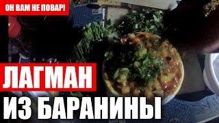 Узбекский лагман из баранины. Рецепт настоящего лагмана. Он вам не повар! Ильдар Artcrafter