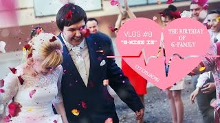 G-Nise & Co. - Наша свадьба [VLOG]