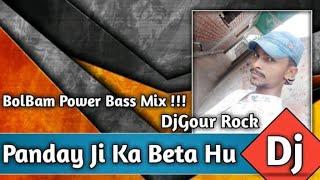 Pandey Ji Ka Beta Hu BolBam Power Bass Mix DjGour Rock(DjGourRock.IN)