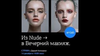 Онлайн мастер-класс по визажу от Дарьи Холодных: Из Nude в Вечерний макияж на Amlab.me