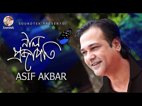 Asif Akbar - Neel Projapoti | নীল প্রজাপতি | Lyrics Video | Bangla Hit Song | Soundtek