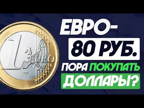 Евро 80 рублей. Пора покупать доллары? Паника на валютном рынке