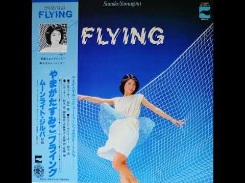 Sumiko Yamagata (やまがたすみこ)  - Flying (Full Album, 1977, Japan)