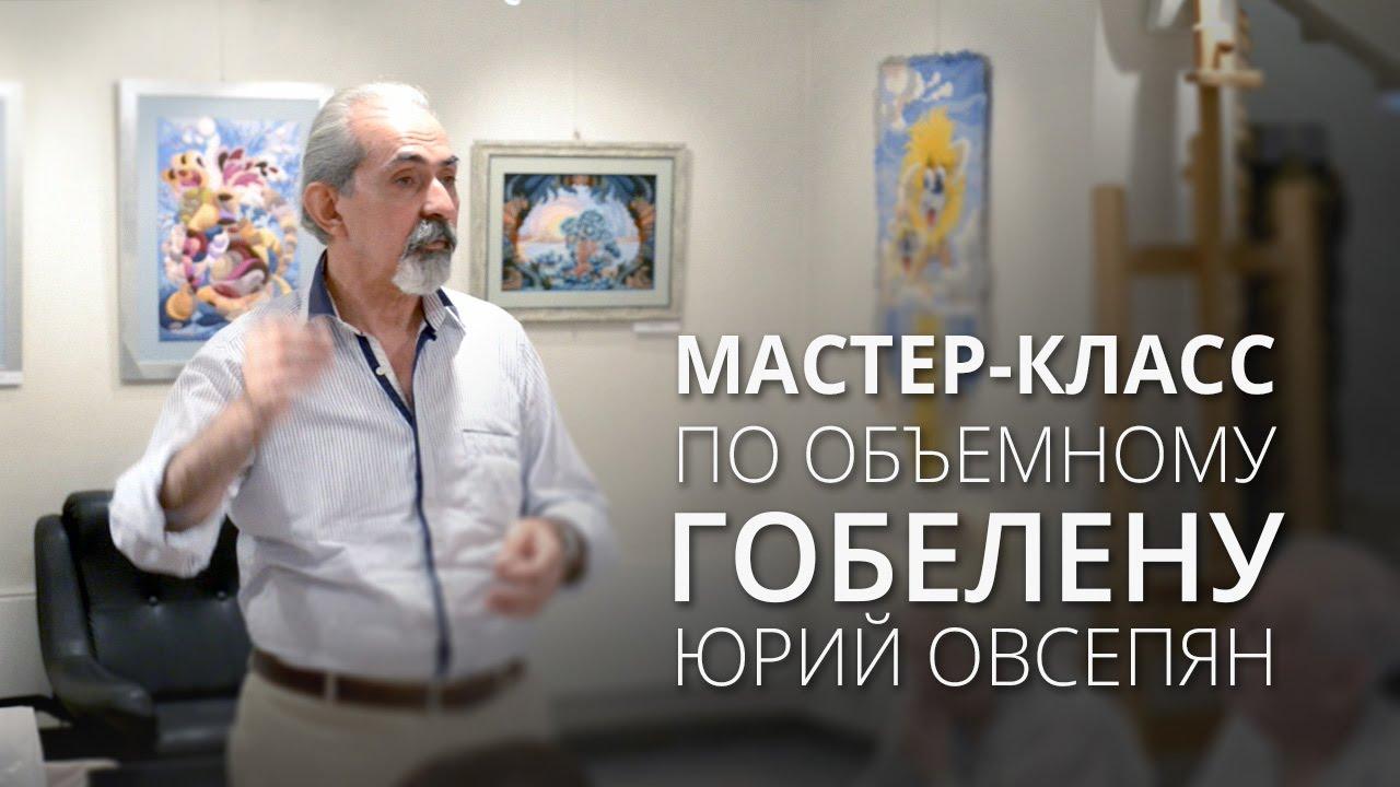 Юрий рожков мастер класс видео  #7