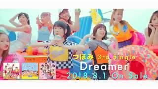 つぼみ「Dreamer」ティザー映像