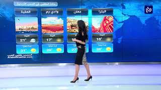 النشرة الجوية الأردنية من رؤيا 18-3-2018