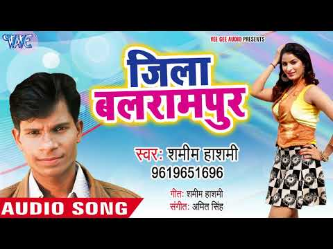 जीजा बलरामपुर - Jila Balrampur - Rakha Dabal Bhatar - Shamim Shamim Hashmi - Bhojpuri Hit Song 2018
