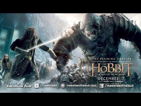 ตัวอย่างหนัง The Hobbit:The Battle of the Five Armies (เดอะ ฮอบบิท: สงคราม 5 ทัพ) ซับไทย