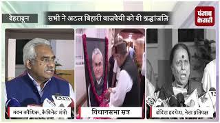 विधानसभा सत्र के बाद इंदिरा हृदयेश ने BJP पर बोला हमला, कहा-  बहुत बुरी स्थिति में सत्ता पक्ष