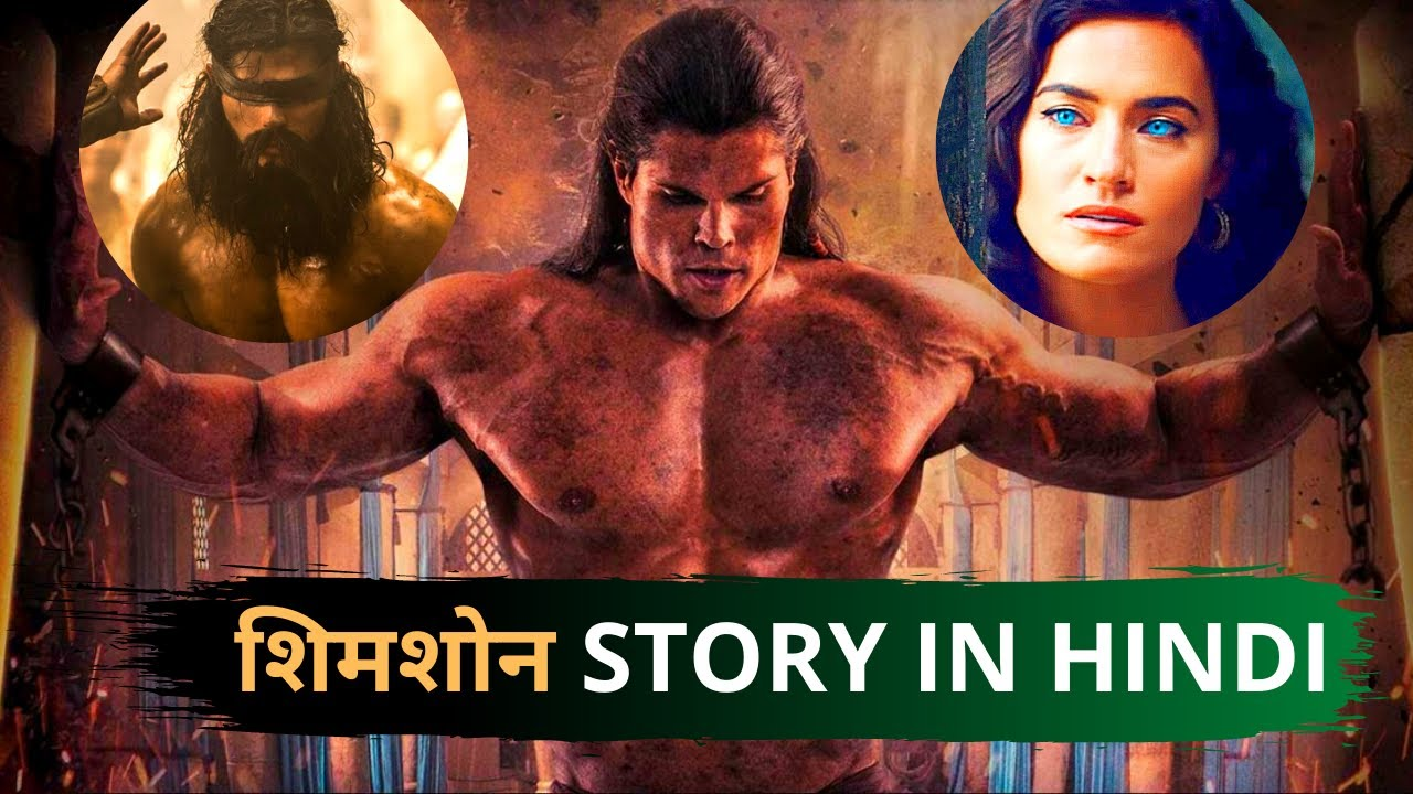 Download SAMSON ::: Samson Bible Story in Hindi - Samson Bible Study - Special Message - Samson Movie Clip