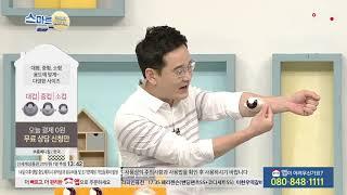 가정용 저주파 치료기 프리큐 (홈엔 쇼핑 영상)