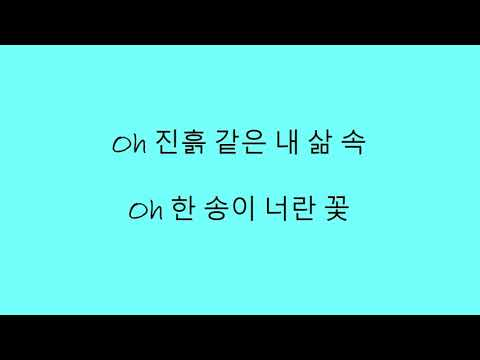 BTS (방탄소년단) J HOPE - Just Dance (hangul Lyrics)