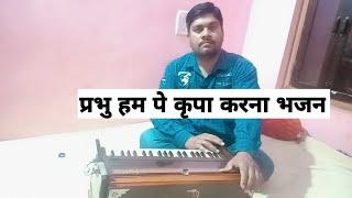 Prabhu Hum Pe Kripa Karna - [full song]