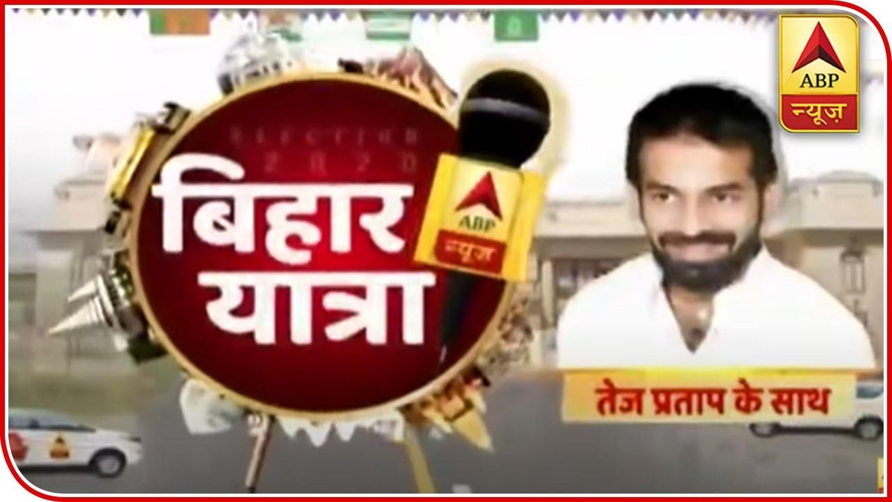 Download Exclusive: 'Bihar Yatra' With RJD Leader Tej Pratap Yadav   ABP News