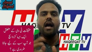 What is Bitter Truth Behind Haqeeqat TV Everyone Needs to know  Haqeeqat Tv Latest
