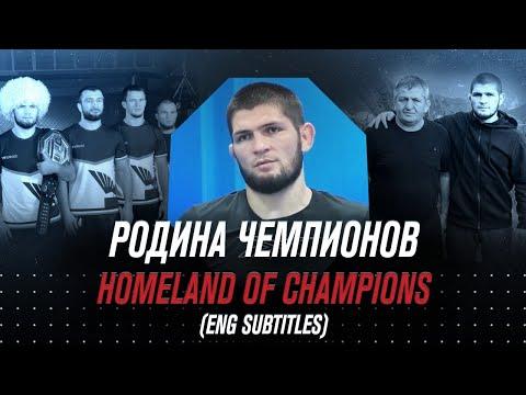 Документальный фильм: Хабиб Нурмагомедов. Родина чемпионов.