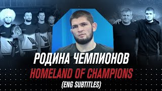 "Documentary: ""Khabib Nurmagomedov. The homeland of Champions."" (ENG SUBS)"