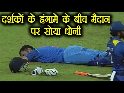 India Vs Sri Lanka 3rd ODI: MS Dhoni sleeps on the ground during match | वनइंडिया हिंदी