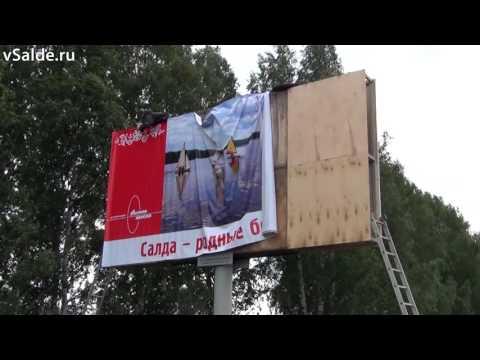 Ко Дню рождения ВСМПО в Верхней Салде обновили 17 баннеров