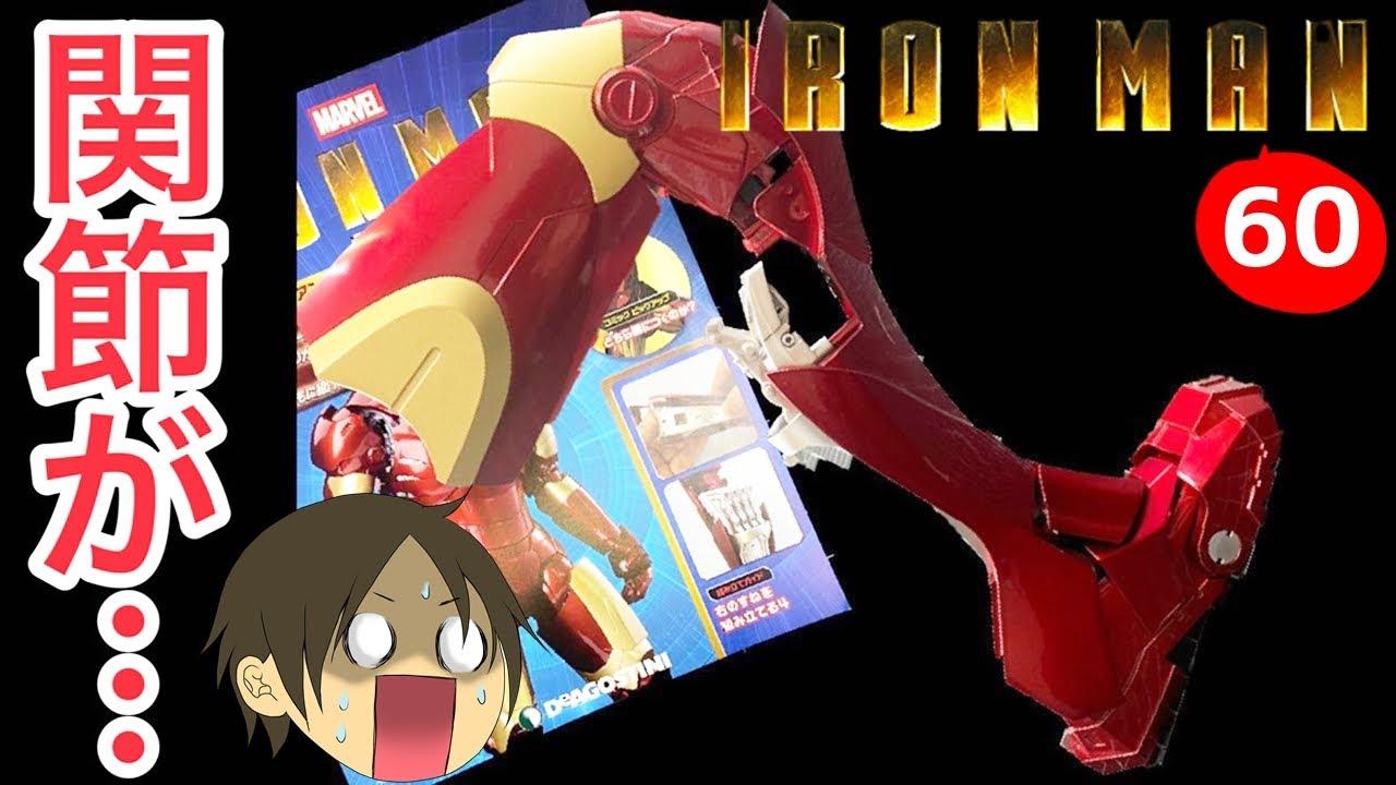 【デアゴスティーニ】アイアンマン60号レビュー 右足もようやく形になったけど…  -DeAGOSTINI IRON MAN-
