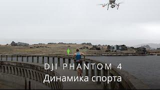 DJI Phantom 4 - динамика спорта