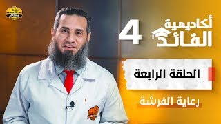 أكاديمية القائد - الموسم الأول | الحلقة الرابعة - رعاية الفرشة