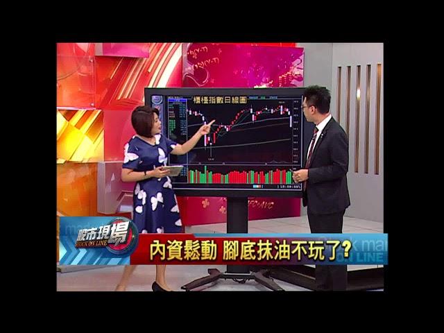 【股市現場-非凡商業台鄭明娟主持】20180424part.1(李蜀芳×許博傑)