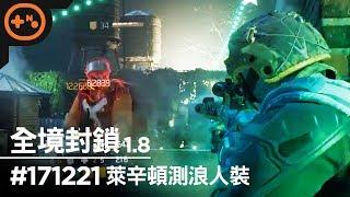 [第10號玩家] 全境封鎖 1.8 #17/12/21 - 機密浪人PVE SOLO裝 萊辛頓測刷 場均10分鐘 - Tom Clancy's The Division 多人連線 最高畫質