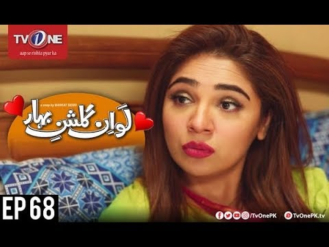 Love In Gulshan E Bihar - Episode 68 - TV One Drama - 30th October 2017