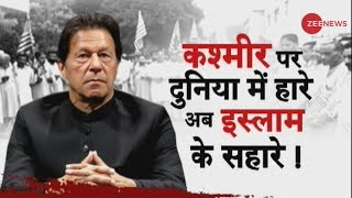 Five proofs that Pakistan PM Imran Khan has 'surrendered' PoK