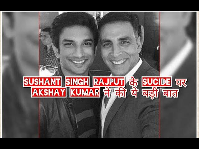 Sushant Singh Rajput के Sucide पर Akshay kumar का ये वीडियो हो रहा है Viral