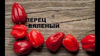 ПЕРЕЦ ВЯЛЕНЫЙ. РЕЦЕПТ ДЛЯ БОЛГАРСКИХ ПЕРЦЕВ .