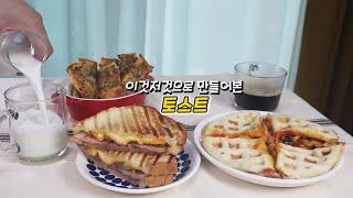 반찬만들기 쉬고 식빵으로 이것저것 토스트 만들기 : E…