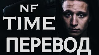 NF - TIME (РУССКИЙ ПЕРЕВОД) 2019