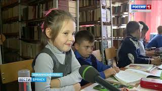 День школьных библиотек на Брянщине