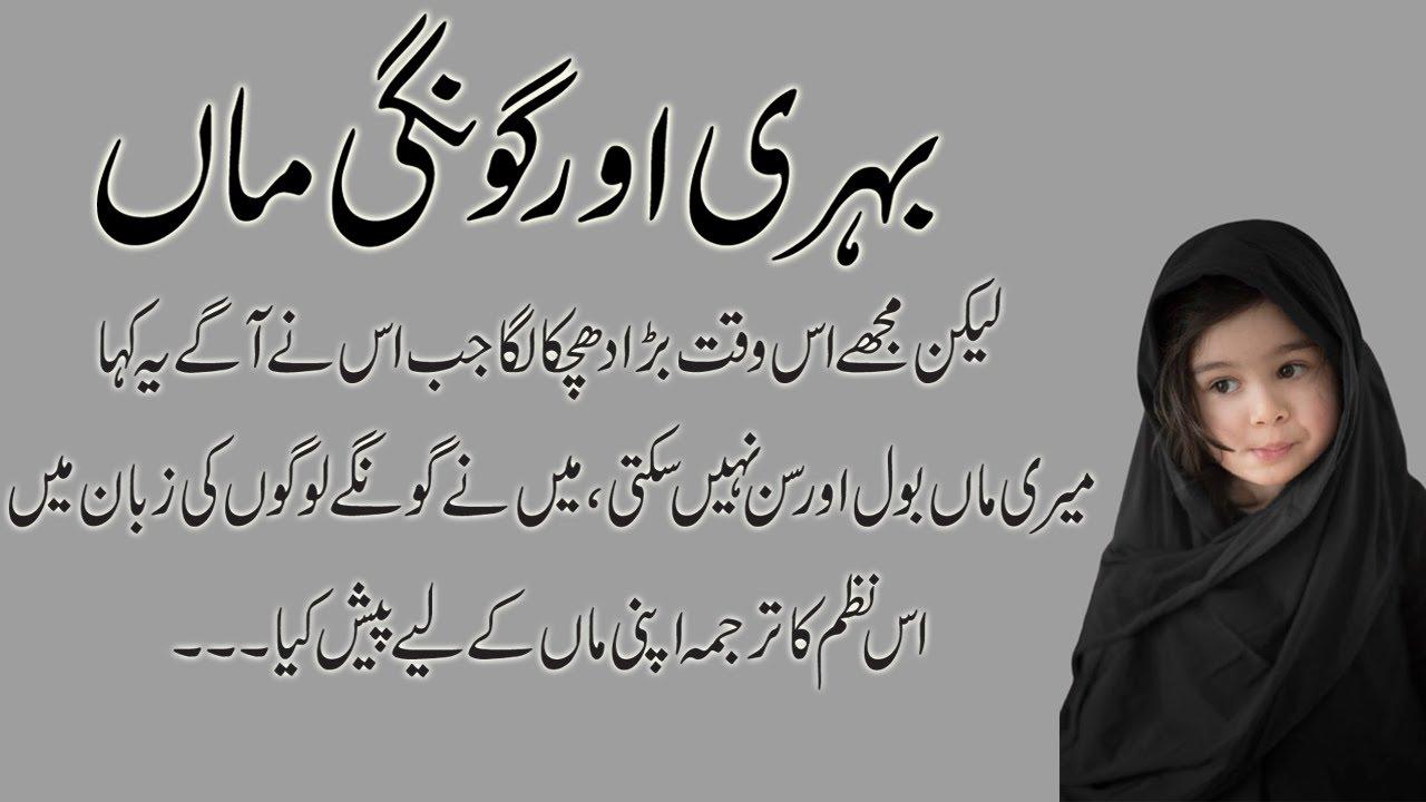 Best Moral Story Urdu Behri Aur Gungi Maa Maa Se Muhabbat Sabaq Amoz Khani Urdu Youtube Onkologiyada bed xesseli ve xosh xesseli shishlerin mualicesi ve ugurlu netice. best moral story urdu behri aur gungi maa maa se muhabbat sabaq amoz khani urdu