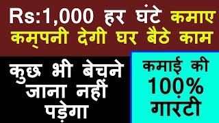 Rs.1000 प्रति घंटा, कम्पनी देगी घरपे काम.BUSINESS IDEAS,EARN MONEY ONLINE,make money online,BUSINESS