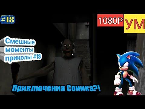 Granny - Смешные моменты приколы #18 - Приключения Соника?! - (1080Р-60FPS)
