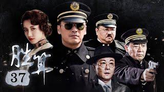 《胜算》官方高清版第37集(柳云龙、苏青、梁冠华、李立群)