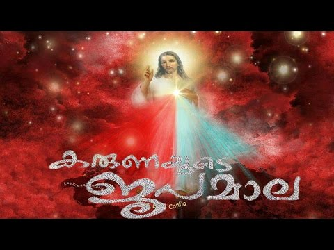 karunayude japamala full album karuna kontha jojo johny christian devotional songs malayalam prayers holy mass visudha kurbana novena bible convention christian catholic songs live rosary kontha jesus   prayers holy mass visudha kurbana novena bible convention christian catholic songs live rosary kontha jesus