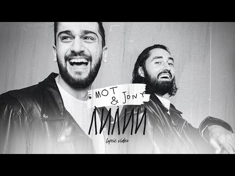 Мот \u0026 JONY -Лилии (Lyric video, 2021)