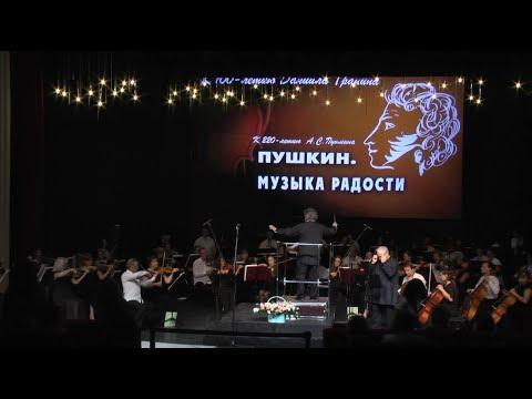 «Пушкин. Музыка радости». Литературно – музыкальная  программа оркестра «Классика» .