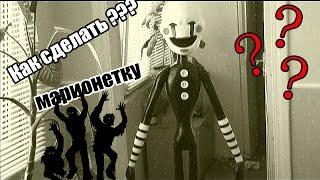 - как сделать куклу Марионетку из 5 ночей с Фредди 2 часть