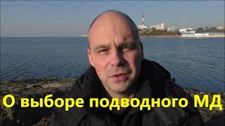 о выборе подводного МД - на берегу Амурского залива * Владивосток