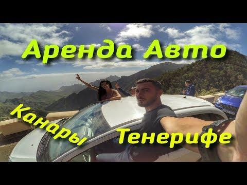 Аренда машины ∣ Канарские острова ∣ Тенерифе