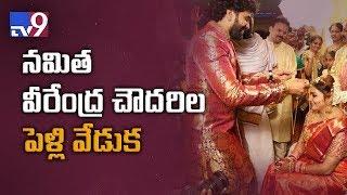 నమిత- వీరేంద్ర చౌదరి పెళ్ళి || Namitha Veerendra marriage in Tirupati - TV9 Exclusive
