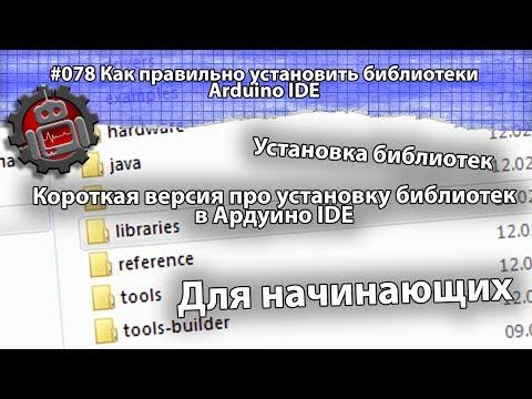 #078 Как правильно установить библиотеки Arduino IDE